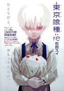 Tokyo Ghoul-re (Rozdział 31.5)