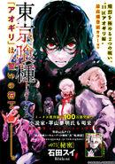 Tokyo Ghoul (Rozdział 75)