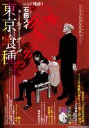 Tokyo Ghoul (Rozdział 133)