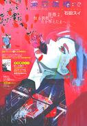 Tokyo Ghoul-re (Rozdział 45)