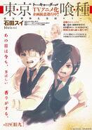 Tokyo Ghoul (Rozdział 119)