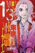Tokyo Ghoul (Rozdział 50)