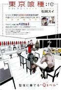 Tokyo Ghoul-re (Rozdział 11)