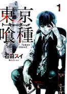 Tokyo Ghoul (Tom 1 - JP)