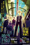 Tokyo Ghoul (Rozdział 87)