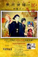 Tokyo Ghoul-re (Rozdział 12)