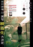 Tokyo Ghoul-re (Rozdział 81)