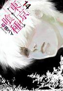 Tokyo Ghoul (Tom 14 - JP)