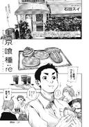 Tokyo Ghoul-re (Rozdział 37)