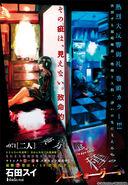 Tokyo Ghoul (Rozdział 71)