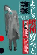 Tokyo Ghoul-re (Rozdział 133)