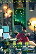 Tokyo Ghoul (Rozdział 116)
