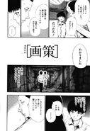 Tokyo Ghoul (Rozdział 55)