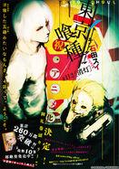Tokyo Ghoul (Rozdział 112)