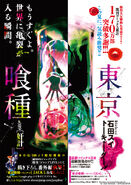 Tokyo Ghoul (Rozdział 89)