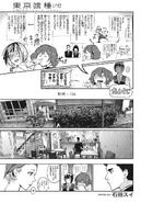 Tokyo Ghoul-re (Rozdział 104)