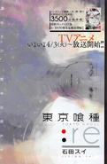 Tokyo Ghoul-re (Rozdział 164)