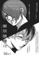 Tokyo Ghoul-re (Rozdział 33)