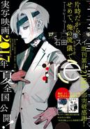 Tokyo Ghoul-re (Rozdział 106)