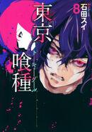 Tokyo Ghoul (Tom 8 - JP)