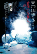 Tokyo Ghoul-re (Rozdział 135)