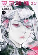 Tokyo Ghoul-re (Tom 15 - JP)