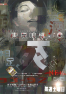 Tokyo Ghoul-re (Rozdział 118)