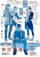 Tokyo Ghoul-re (Rozdział 17)
