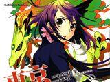 Tokyo Ravens Manga Volume 5