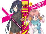 Tokyo Ravens Light Novel Volume 11
