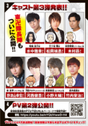 Additional Cast and 2nd PV Announcement