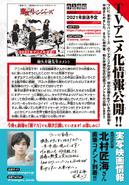 Tokyo Revengers Anime Announcement