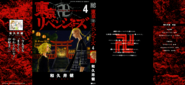 Volume 04 (Previous) Full Cover