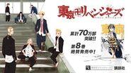 『東京卍リベンジャーズ』』公式PV第2弾【第8巻発売中!!】