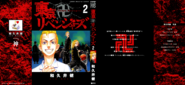 Volume 1 (Previous) Full Cover