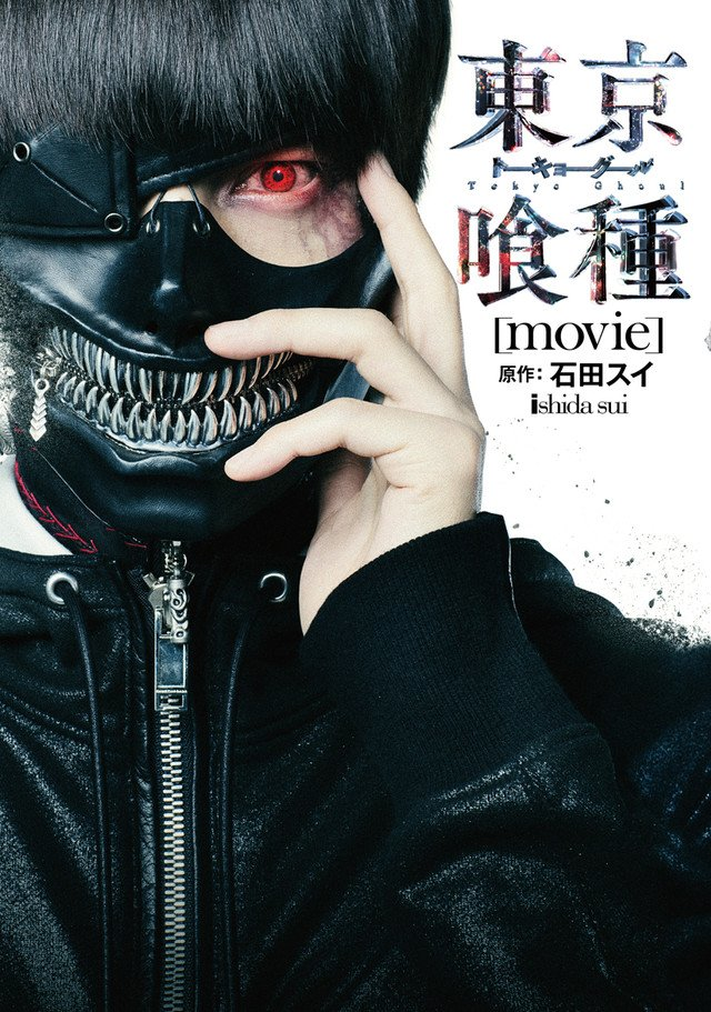 Tokyo Ghoul: movie (official book)