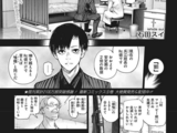 Re: Chapter 108