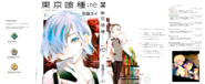 東京喰種:re 第02巻 (Translated)