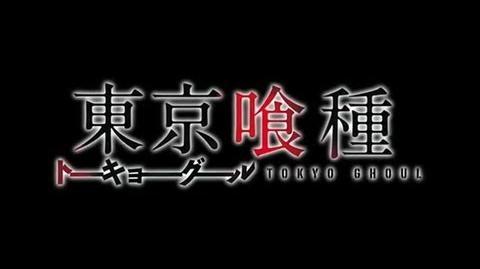 東京喰種-トーキョーグール- スペシャルPV