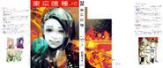 東京喰種:re 第06巻 (Translated)