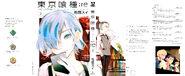 東京喰種:re 第02巻