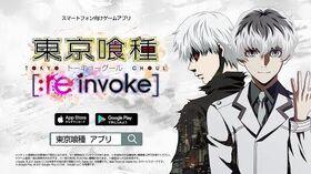 スマートフォンアプリ「東京喰種 re invoke」TVCM『リニューアル篇』-1