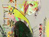 Tokyo Ghoul: Jail (scenario book)