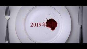 映画『東京喰種 トーキョーグール2』2019年公開