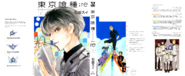 東京喰種:re 第01巻 (Translated)