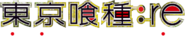 Tokyo Ghoul re TV Logo