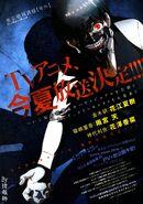 Tokyo Ghoul TV ad 2