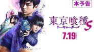 『東京喰種 トーキョーグール【S】』予告編 7月19日(金)全国ロードショー