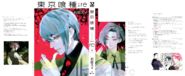 東京喰種:re 第04巻 (Translated)