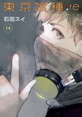 Re Vol 14.png